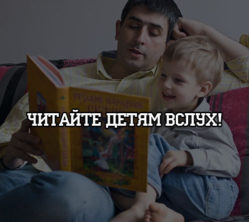 Читайте детям вслух