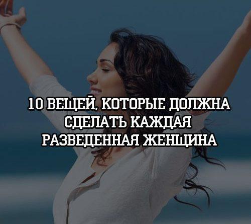 10 вещей, которые должна сделать каждая разведенная женщина