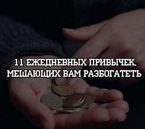 11 привычек, мешающих Вам разбогатеть