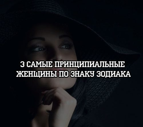3 самые принципиальные женщины по знаку зодиака