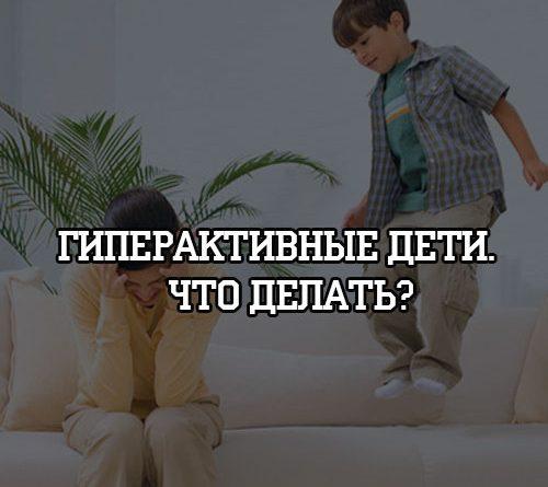 Гиперактивные дети Что делать