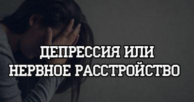 Депрессия или нервное расстройство