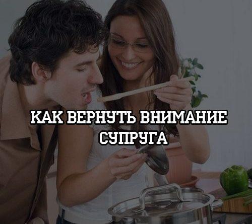 Как вернуть внимание супруга