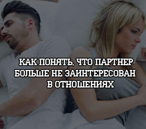 Как понять, что партнер больше не заинтересован в отношениях