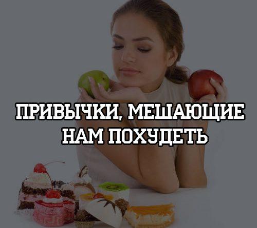 Привычки, мешающие нам похудеть