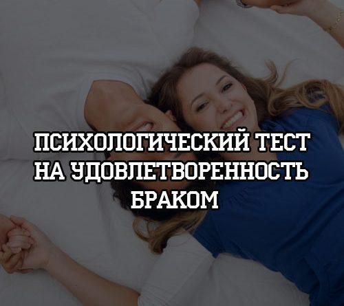 Психологический тест на удовлетворенность браком