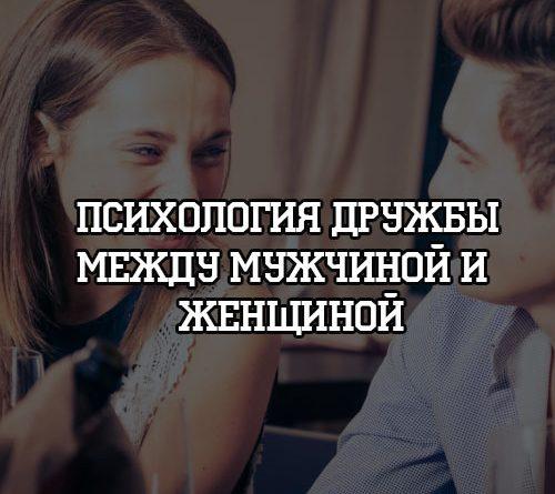 Психология дружбы между мужчиной и женщиной