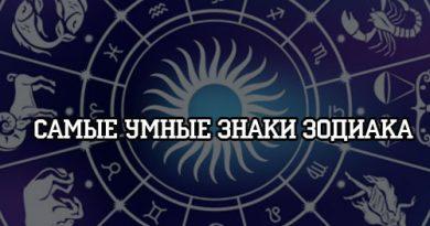 Самые умные знаки зодиака