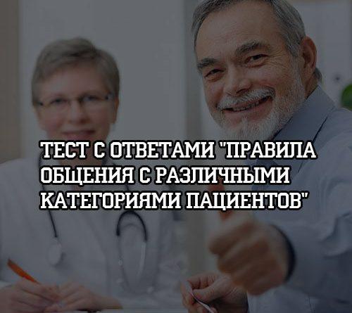 Тест с ответами Правила общения с различными категориями пациентов
