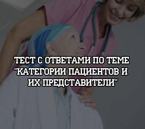 Тест с ответами по теме Категории пациентов и их представители