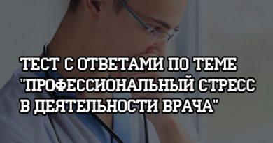 Тест с ответами по теме Профессиональный тест в деятельности врача