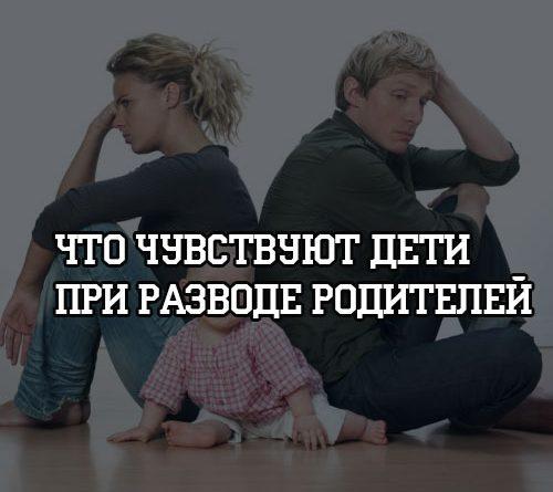 Что чувствуют дети при разводе родителей