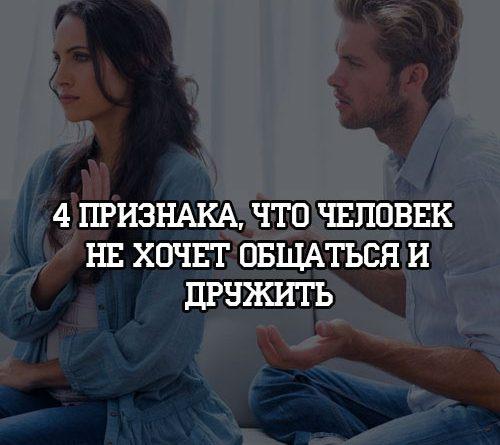 4 признака, что человек не хочет общаться и дружить
