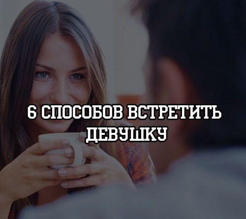 6 способов встретить девушку