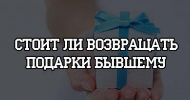 Стоит ли возвращать подарки бывшему