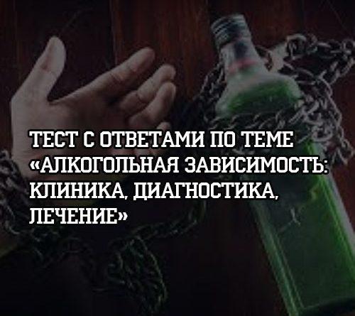 Тест с ответами по теме Алкогольная зависимость Клиника Диагностика Лечение