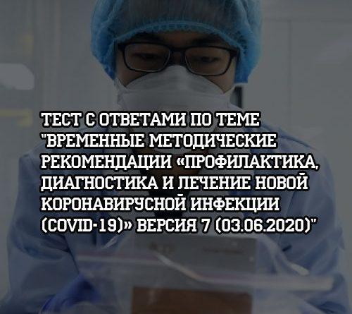 Тест с ответами по теме Временные методические рекомендации Профилактика, диагностика, лечение коронавируса Версия 7