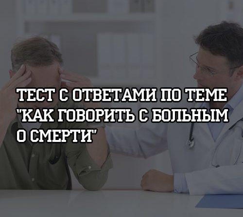 Тест с ответами по теме Как говорить с больным о смерти