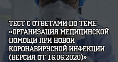 Тест с ответами по теме Организация медицинской помощи при новой коронавирусной инфекции Версия от 16.06.2020