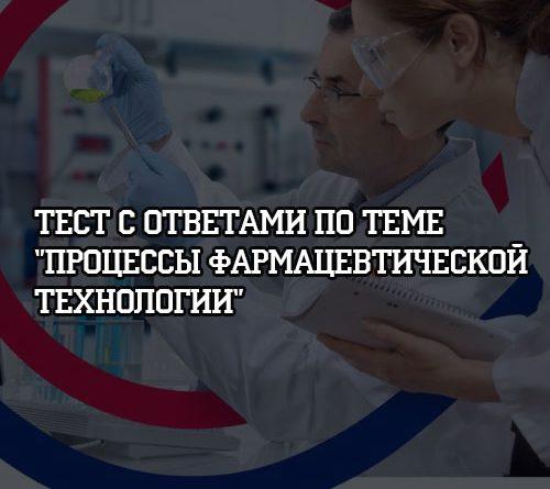 Тест с ответами по теме Процессы фармацевтической технологии