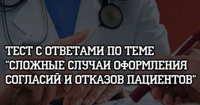 Тест с ответами по теме Сложные случаи оформления согласий и отказов пациентов