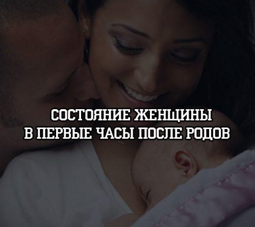 Состояние женщины в первые часы после родов