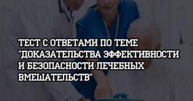 Тест с ответами по теме Доказательства эффективности и безопасности лечебных вмешательств