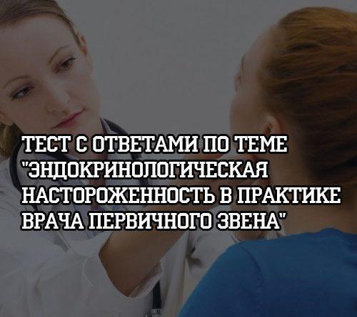 Тест с ответами по теме Эндокринологическая настороженность в практике врача первичного звена