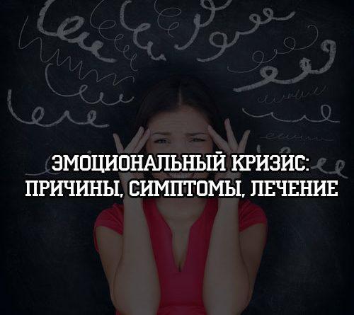 Эмоциональный кризис Причины Симптомы Лечение