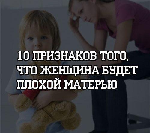 10 признаков того, что женщина будет плохой матерью