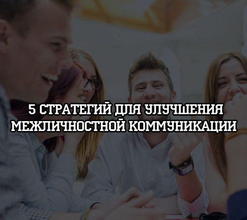 5 стратегий для улучшения межличностной коммуникации
