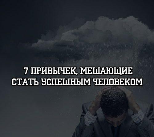 7 привычек, мешающие стать успешным человеком