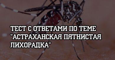 Тест с ответами по теме Астраханская пятнистая лихорадка