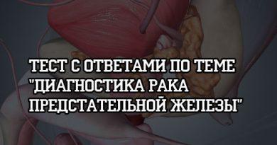 Тест с ответами по теме Диагностика рака предстательной железы