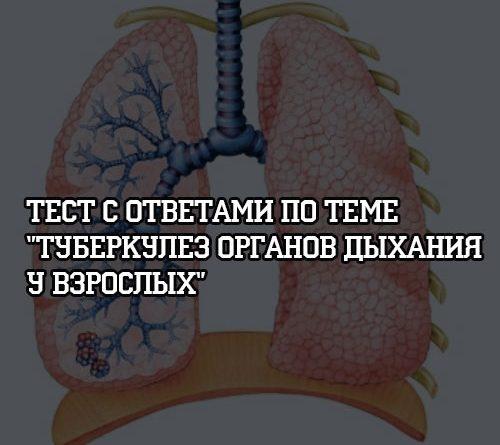 Тест с ответами по теме Туберкулез органов дыхания у взрослых
