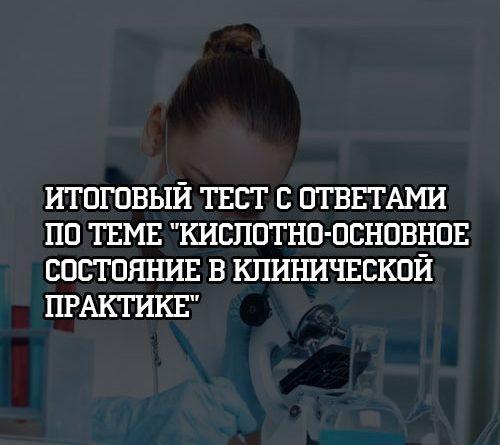 Итоговый тест с ответами по теме Кислотно-основное состояние в клинической практике