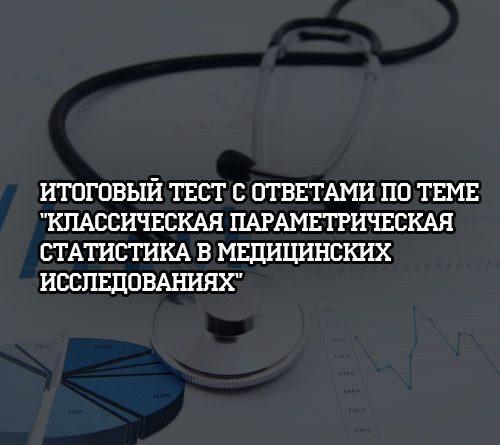 Итоговый тест с ответами по теме Классическая параметрическая статистика в медицинских исследованиях