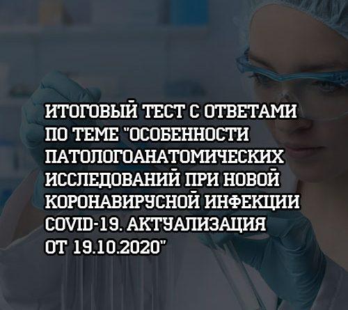 Итоговый тест с ответами по теме Особенности патологоанатомических исследований при новой коронавирусной инфекции от 19.10.2020