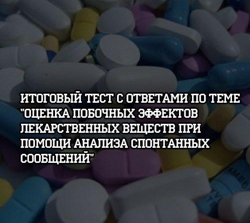 Итоговый тест с ответами по теме Оценка побочных эффектов лекарственных веществ