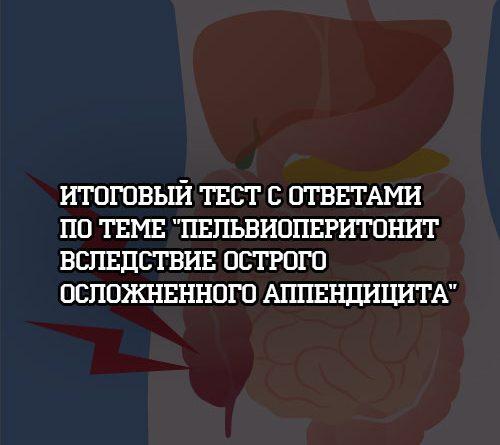 Итоговый тест с ответами по теме Пельвиоперитонит вследствие острого осложненного аппендицита