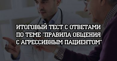 Итоговый тест с ответами по теме Правила общения с агрессивным пациентом