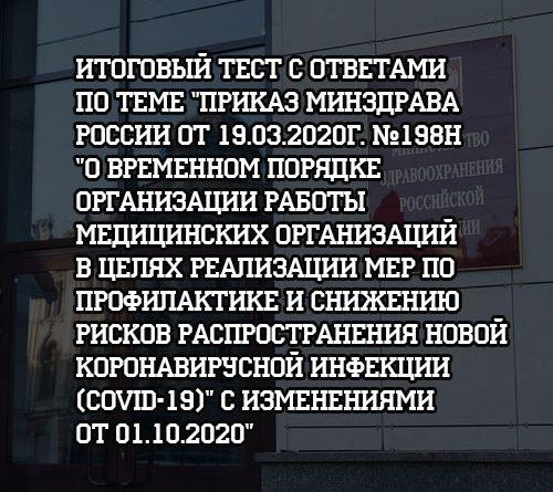 Итоговый тест с ответами по теме Приказ МИНЗДРАВА О временном порядке организации работы медорганизаций от 1.10.2020