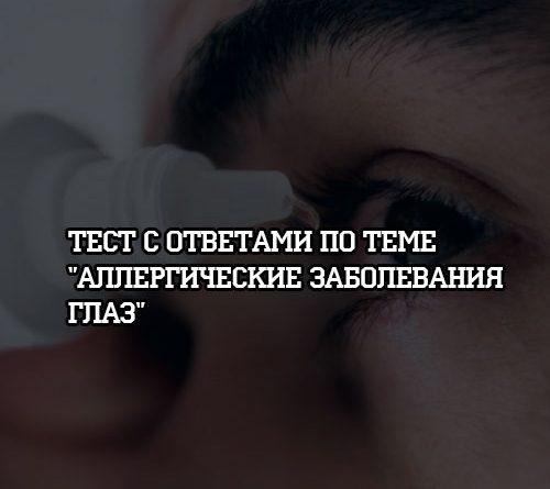 Тест с ответами по теме Аллергические заболевания глаз