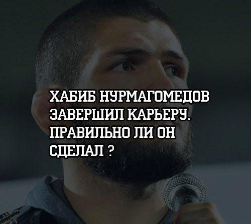 Хабиб Нурмагомедов завершил карьеру. Правильно ли он поступил