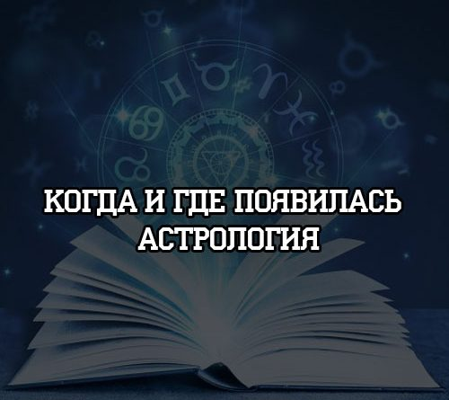 Когда и где появилась астрология
