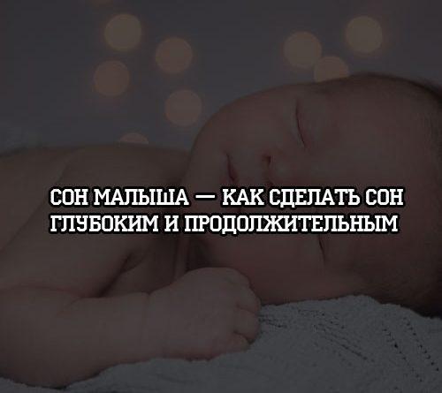 Сон малыша Как сделать сон глубоким и продолжительным