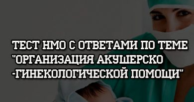 Тест НМО с ответами по теме Организация акушерско-гинекологической помощи