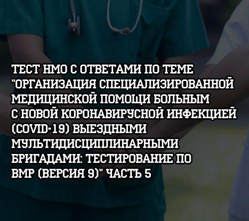 Тест НМО с ответами по теме Организация медицинской помози выездными мультидисциплинарными бригадами Версия 9 Часть 5