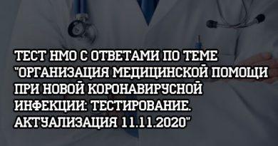 Тест НМО с ответами по теме Организация медицинской помощи при новой коронавирусной инфекции Тестирование Актуализация 11.11.2020