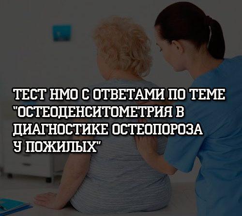 Тест НМО с ответами по теме Остеоденситометрия в диагностике остеопороза у пожилых